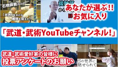 お気に入り「武道・武術YouTubeチャンネル!」