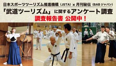 武道ツーリズム調査報告ページ