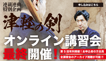 津軽の剣オンライン講習会